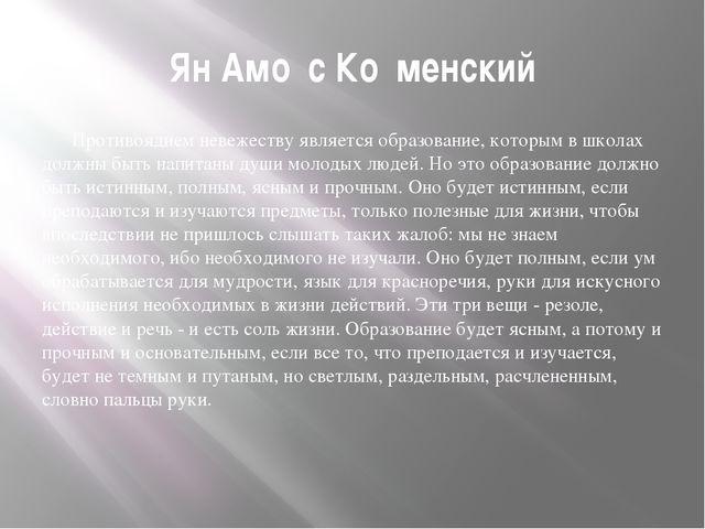 Ян Амо́с Ко́менский Противоядием невежеству является образование, которым в ш...