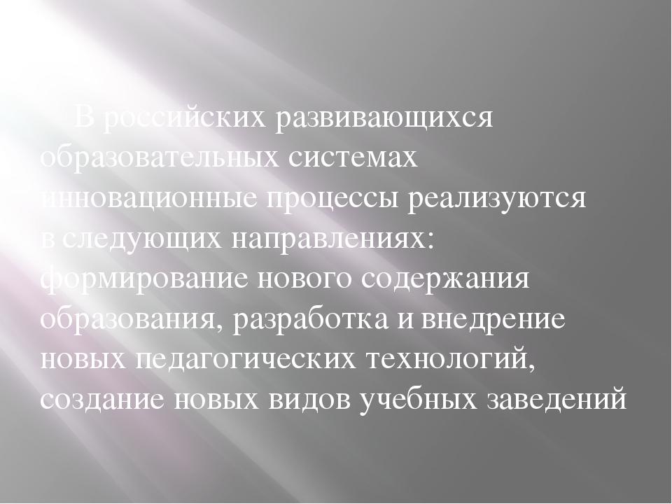 В российских развивающихся образовательных системах инновационные процессы р...