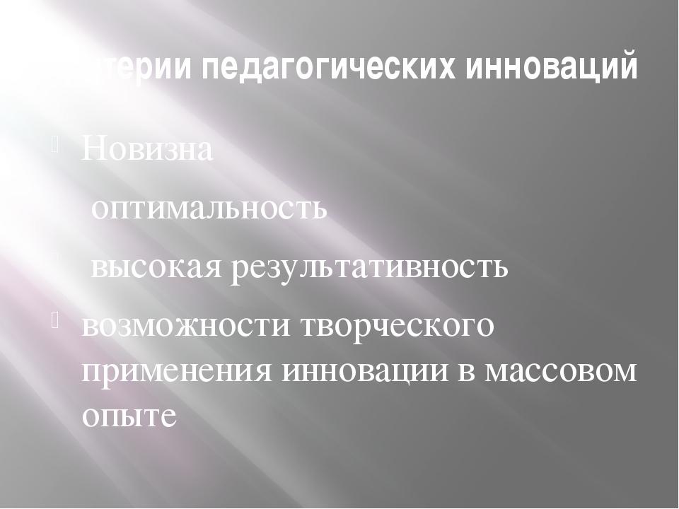 Критерии педагогических инноваций Новизна оптимальность высокая результативно...