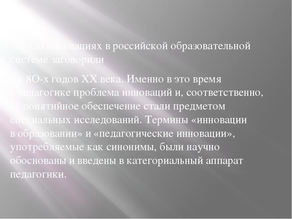 Об инновациях вроссийской образовательной системе заговорили с8О-хгодов X...