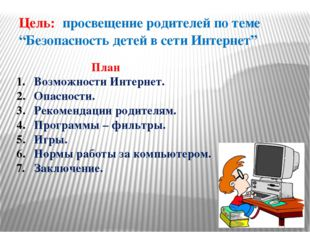 """Цель: просвещение родителей по теме """"Безопасность детей в сети Интернет"""" План"""