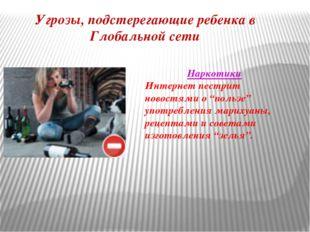 Угрозы, подстерегающие ребенка в Глобальной сети Наркотики Интернет пестрит н