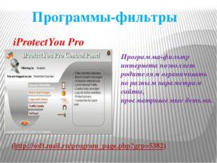 (http://soft.mail.ru/program_page.php?grp=5382) Программа-фильтр интернета по