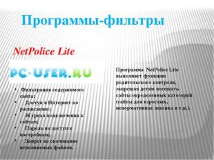 NetPolice Lite Программа NetPolice Lite выполняет функцию родительского контр