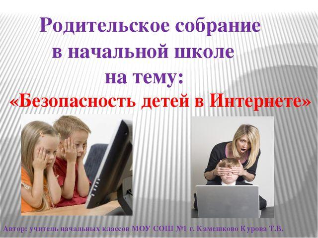 Родительское собрание в начальной школе на тему: «Безопасность детей в Интер...