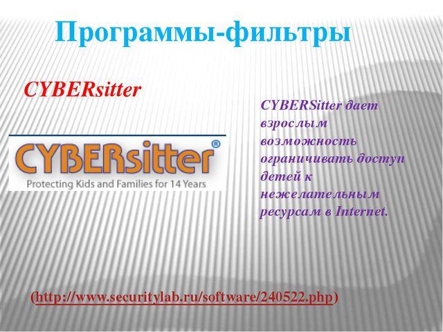 CYBERSitter дает взрослым возможность ограничивать доступ детей к нежелательн...