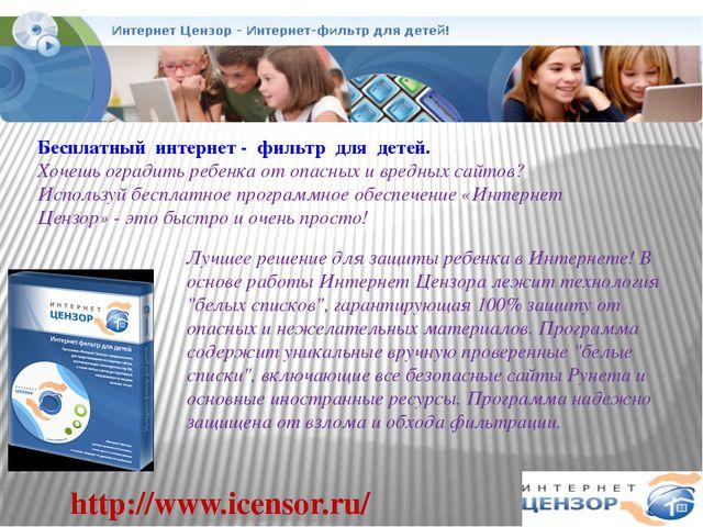 Бесплатный интернет - фильтр для детей. Хочешь оградить ребенка от опасных и...