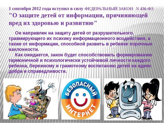 """1 сентября 2012 года вступил в силу ФЕДЕРАЛЬНЫЙ ЗАКОН N 436-ФЗ """"О защите дет..."""