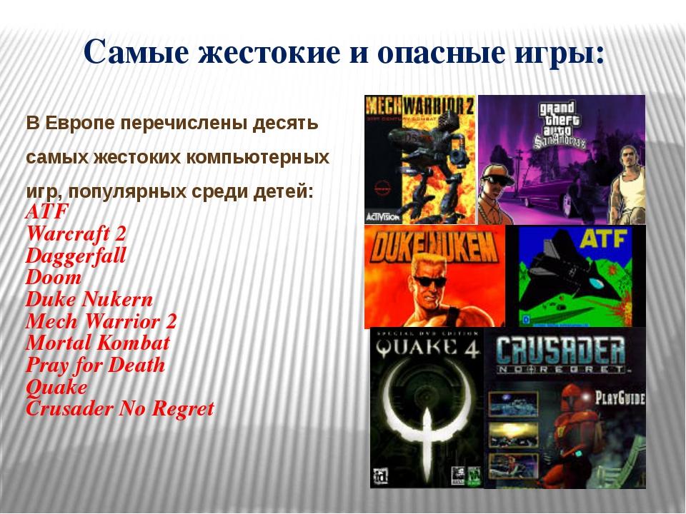 В Европе перечислены десять самых жестоких компьютерных игр, популярных среди...