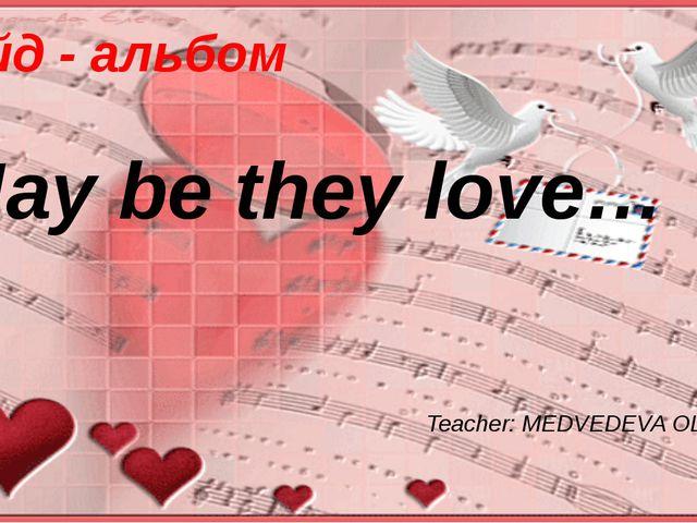 May be they love… Слайд - альбом Teacher: MEDVEDEVA OLGA