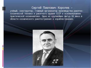 Сергей Павлович Королев – учёный, конструктор, главный организатор производс