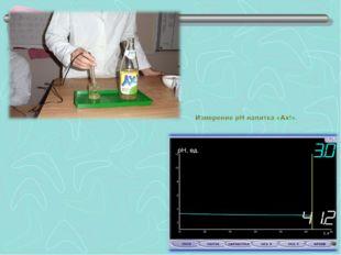 Измерение pH напитка «Ах!».