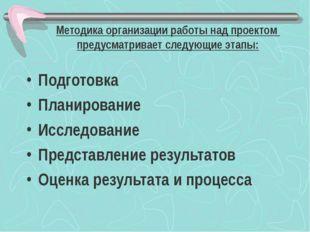 Методика организации работы над проектом предусматривает следующие этапы: По