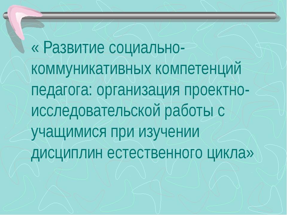 « Развитие социально-коммуникативных компетенций педагога: организация проект...