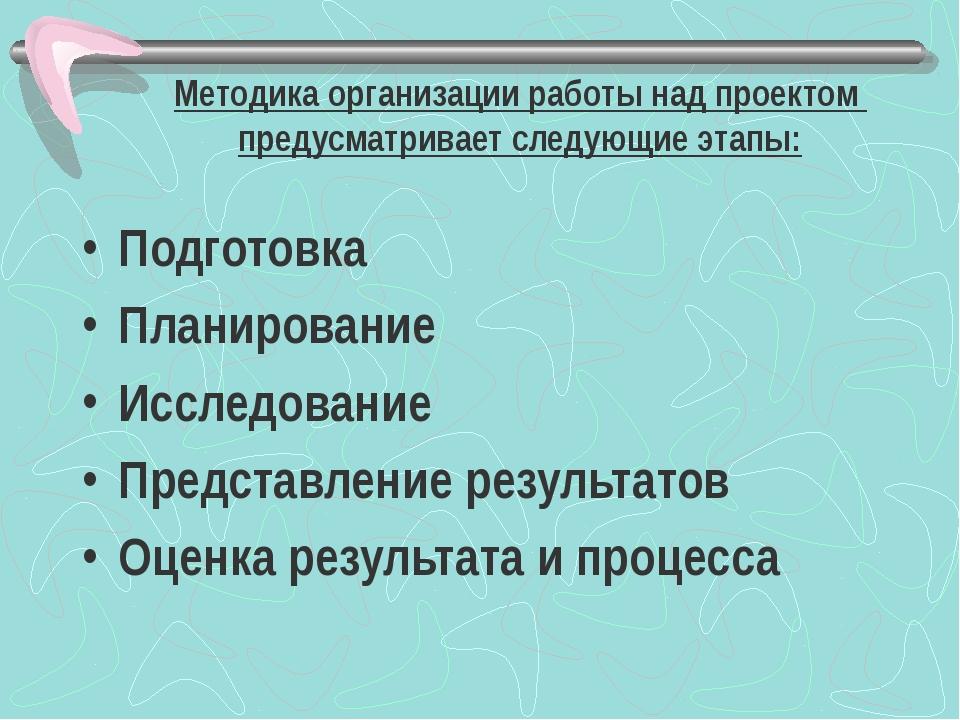 Методика организации работы над проектом предусматривает следующие этапы: По...