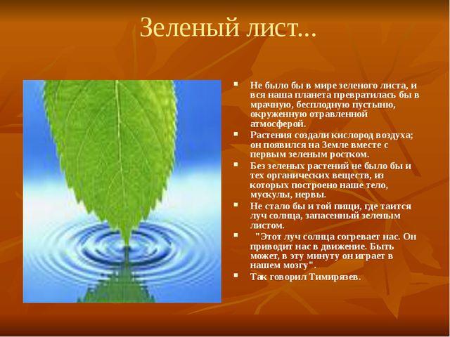 Зеленый лист... Не было бы в мире зеленого листа, и вся наша планета преврат...