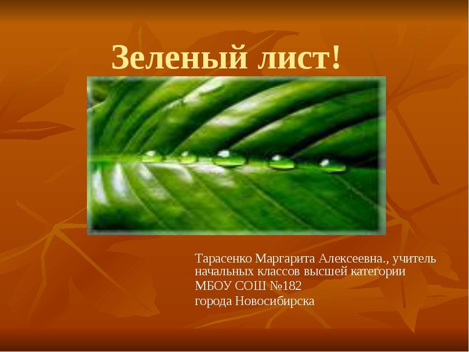 Зеленый лист! Тарасенко Маргарита Алексеевна., учитель начальных классов высш...
