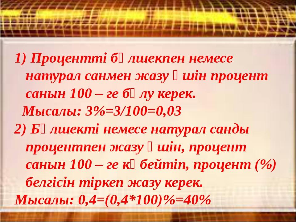 Проценттерді ондық бөлшекпен жаз. 50 %= 75%= 120%= 170%= 0,5 0,75 1,2 1,7