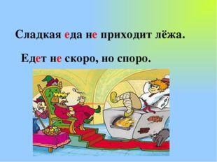 Сладкая еда не приходит лёжа. Едет не скоро, но споро.