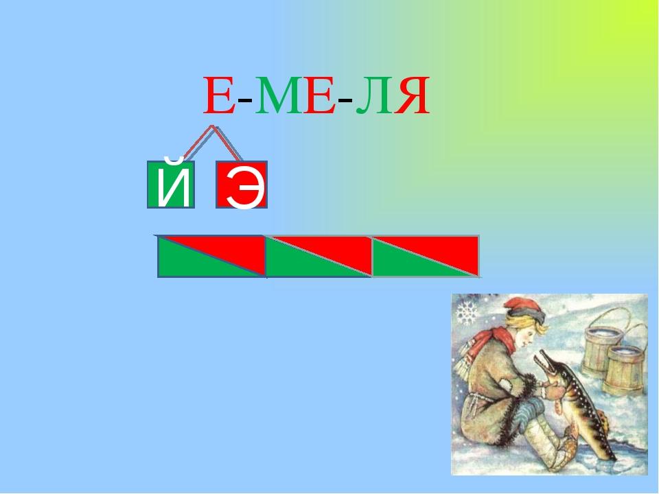Е-МЕ-ЛЯ