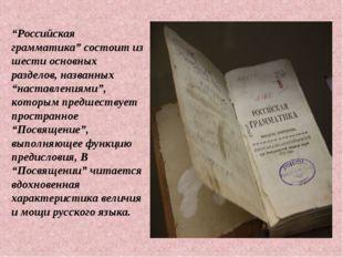 """""""Российская грамматика"""" состоит из шести основных разделов, названных """"настав"""