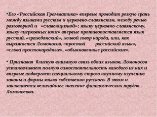 Его «Российская Грамматика» впервые проводит резкую грань между языками русск