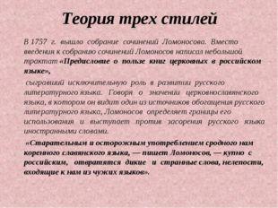 Теория трех стилей В 1757 г. вышло собрание сочинений Ломоносова. Вмест
