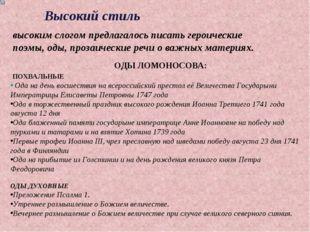 Высокий стиль ОДЫ ЛОМОНОСОВА: ПОХВАЛЬНЫЕ Ода на день восшествия на всероссий