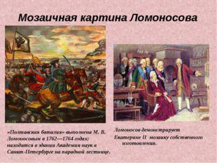 Мозаичная картина Ломоносова Ломоносов демонстрирует Екатерине II мозаику соб
