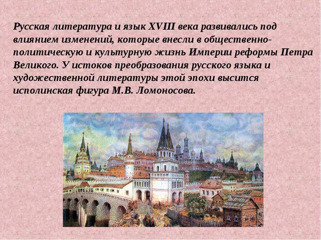Русская литература и язык XVIII века развивались под влиянием изменений, кото...