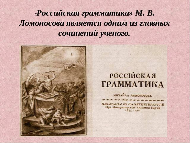 «Российская грамматика» М. В. Ломоносова является одним из главных сочинений...