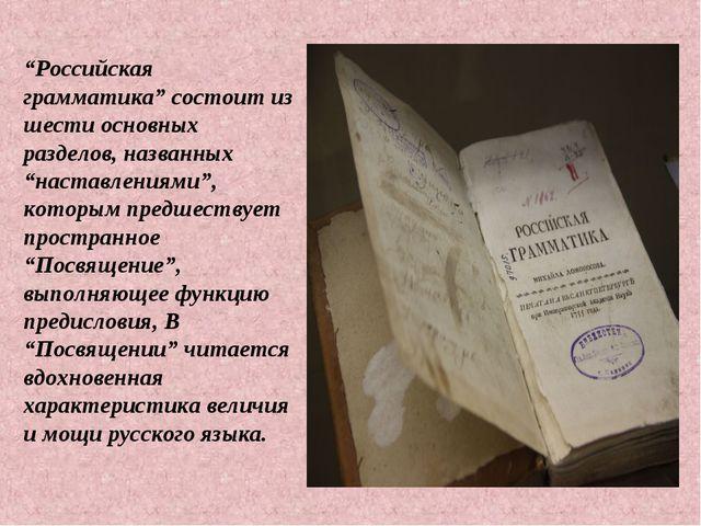 """""""Российская грамматика"""" состоит из шести основных разделов, названных """"настав..."""