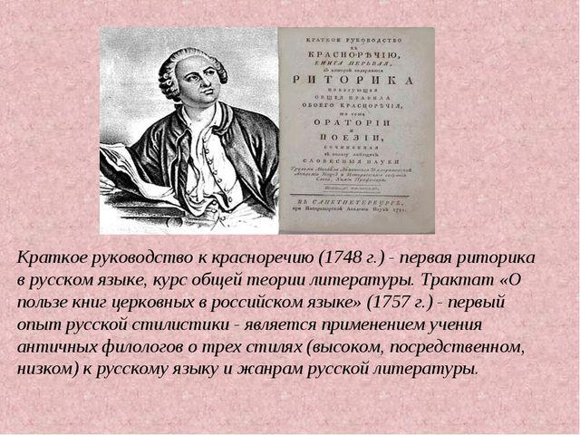 Краткое руководство к красноречию (1748 г.) - первая риторика в русском языке...