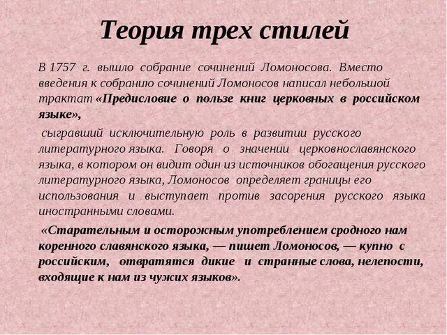 Теория трех стилей В 1757 г. вышло собрание сочинений Ломоносова. Вмест...