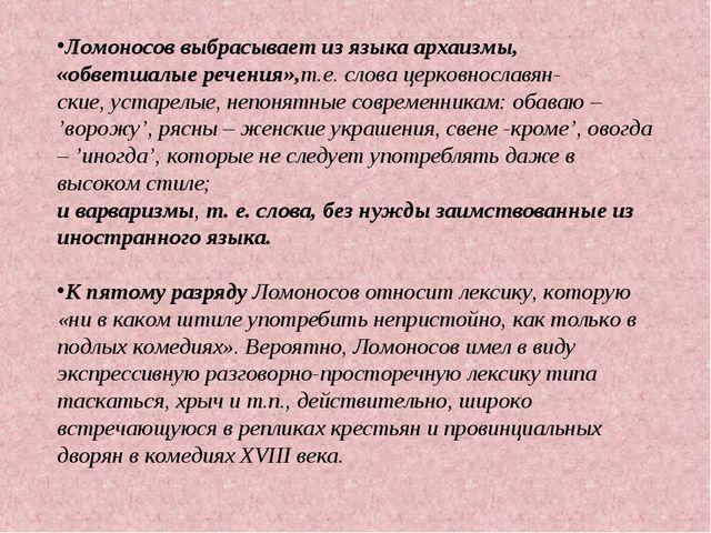 Ломоносов выбрасывает из языка архаизмы, «обветшалые речения»,т.е. слова церк...