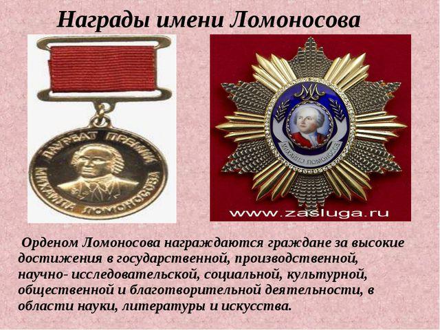 Награды имени Ломоносова Орденом Ломоносова награждаются граждане за высокие...