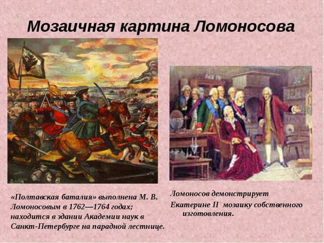 Мозаичная картина Ломоносова Ломоносов демонстрирует Екатерине II мозаику соб...