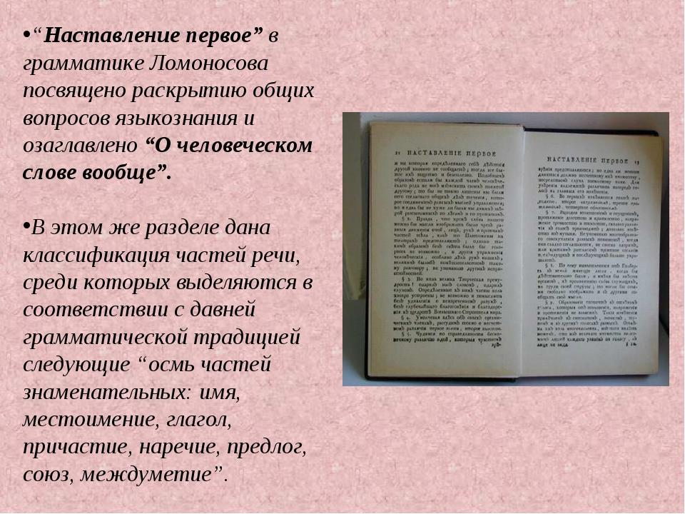 """""""Наставление первое"""" в грамматике Ломоносова посвящено раскрытию общих вопрос..."""