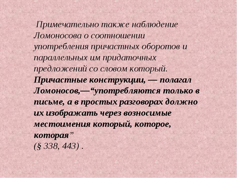 Примечательно также наблюдение Ломоносова о соотношении употребления причаст...