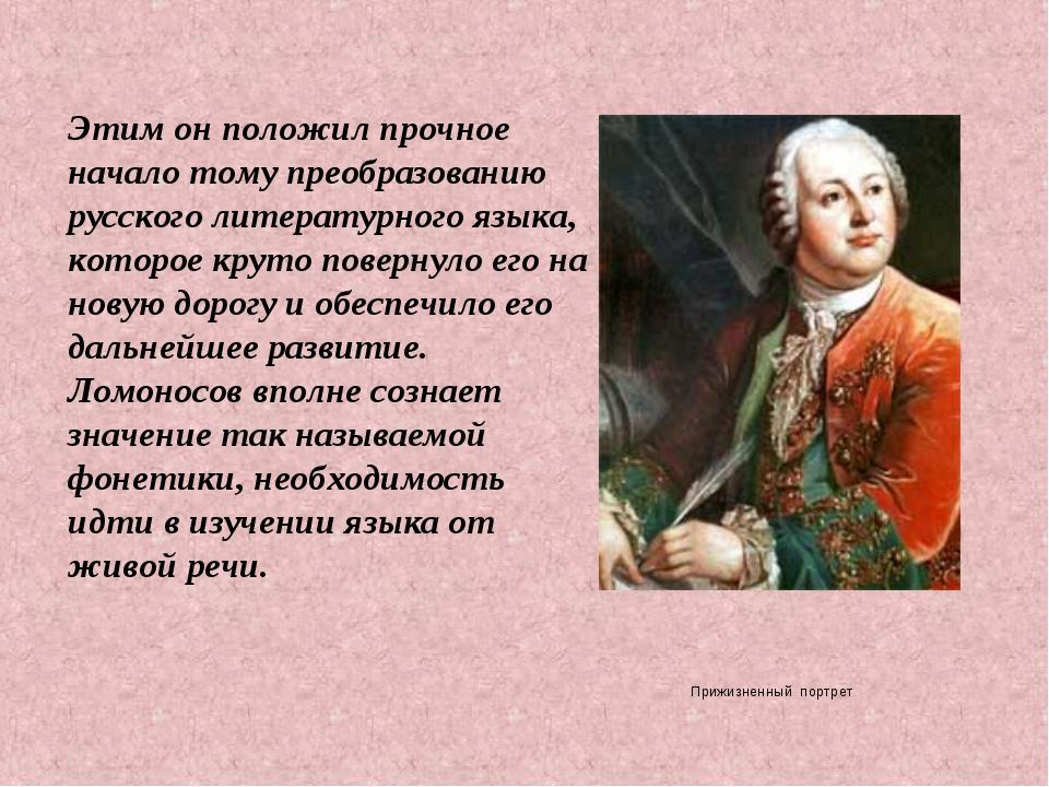 Прижизненный портрет Этим он положил прочное начало тому преобразованию русс...
