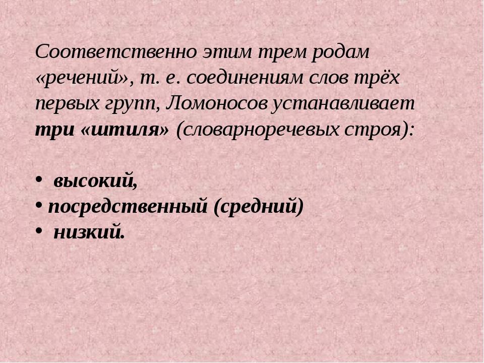 Соответственно этим трем родам «речений», т. е. соединениям слов трёх первых...