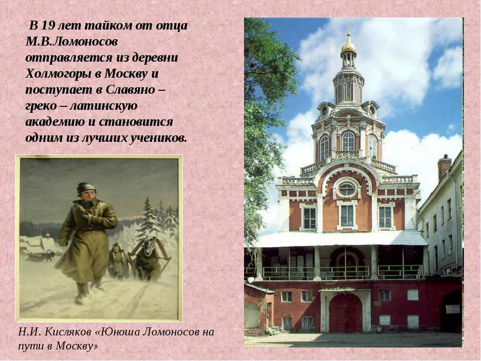 В 19 лет тайком от отца М.В.Ломоносов отправляется из деревни Холмогоры в Мо...