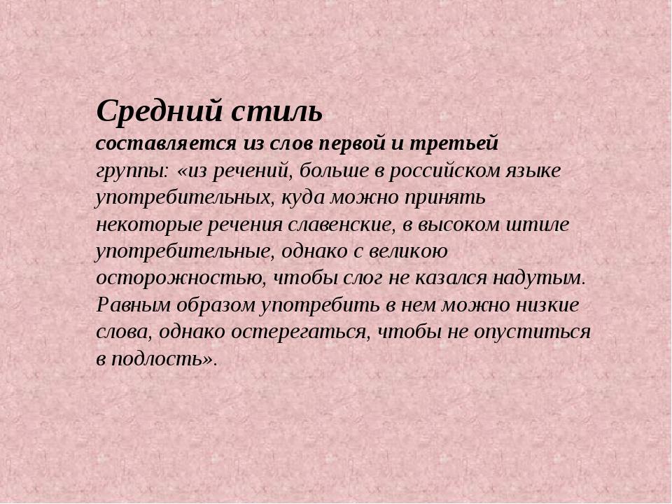 Средний стиль составляется из слов первой и третьей группы: «из речений, боль...