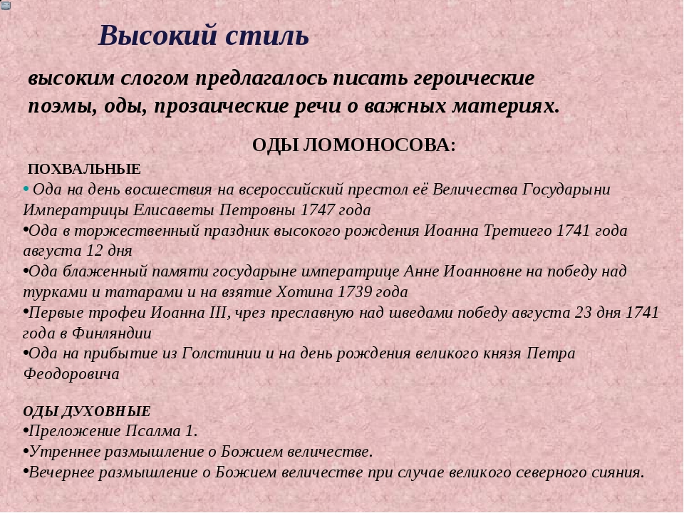 Высокий стиль ОДЫ ЛОМОНОСОВА: ПОХВАЛЬНЫЕ Ода на день восшествия на всероссий...