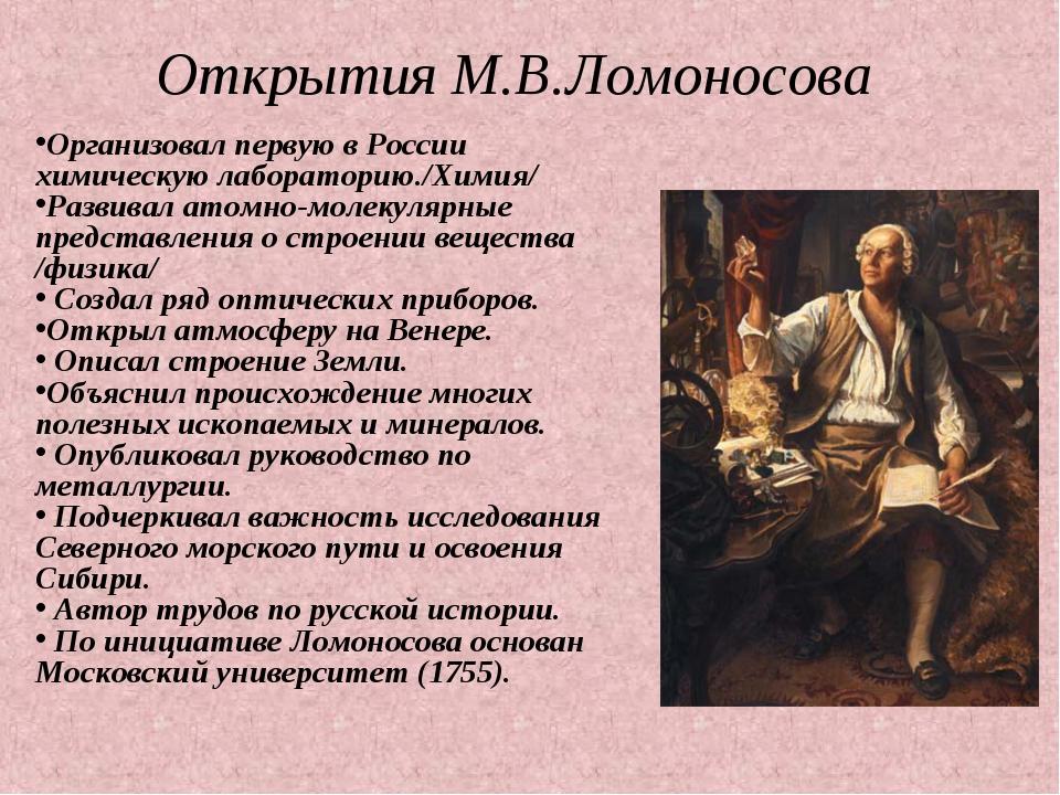 Открытия М.В.Ломоносова Организовал первую в России химическую лабораторию./Х...