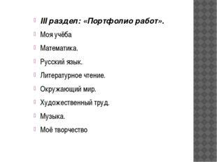 III раздел: «Портфолио работ». Моя учёба Математика. Русский язык. Литературн