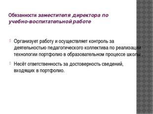 Обязанности заместителя директора по учебно-воспитательной работе Организует
