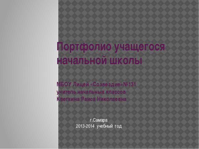 Портфолио учащегося начальной школы МБОУ Лицей «Созвездие»№131 учитель началь...