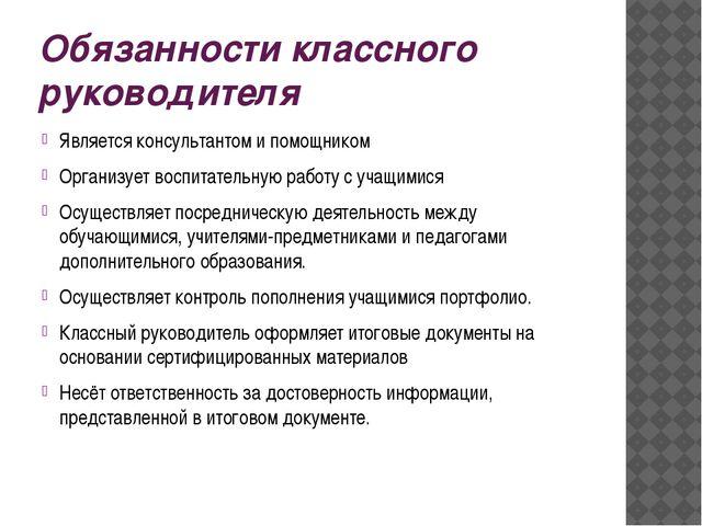 Обязанности классного руководителя Является консультантом и помощником Органи...