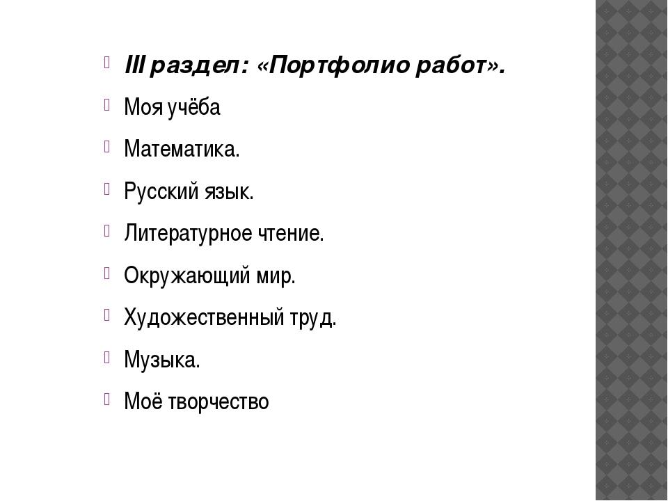 III раздел: «Портфолио работ». Моя учёба Математика. Русский язык. Литературн...